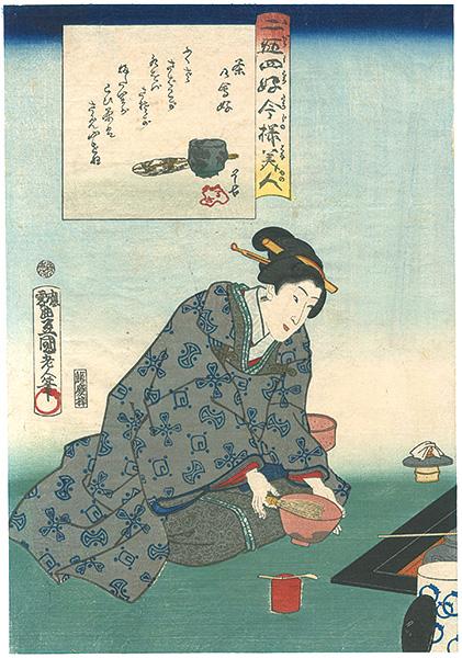 豊国三代「二十四好今様美人 茶の会好」/