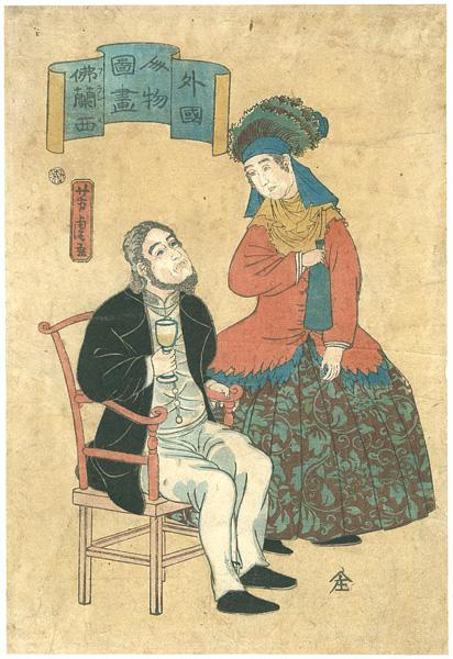 芳虎「外国人物図画 仏蘭西」/