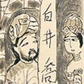 木村荘八「自筆画帖」