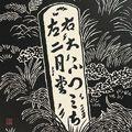 平塚運一「東大寺への石碑(奈良)」