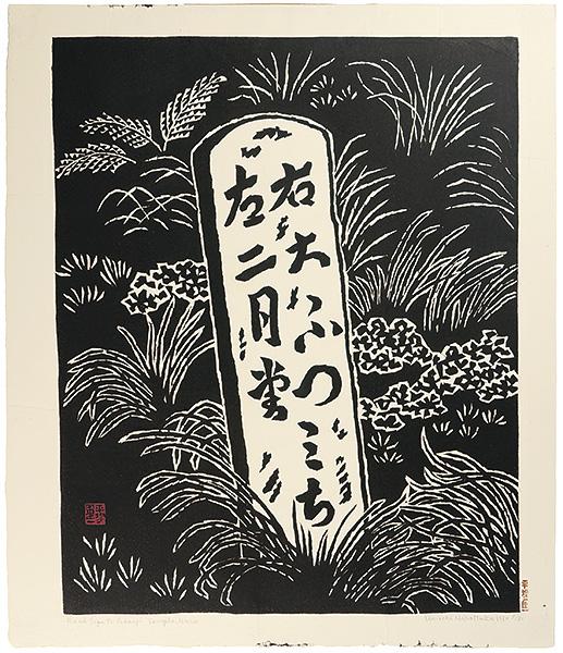 平塚運一「東大寺への石碑(奈良)」/