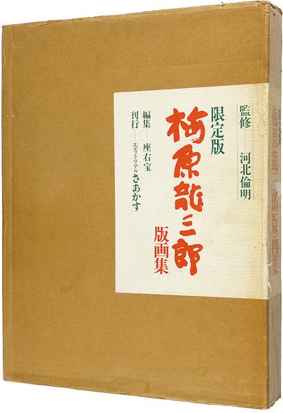 「限定版 梅原龍三郎版画集」河北倫明監修/