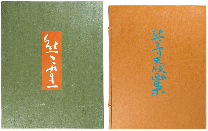 熊谷守一の画像 p1_9