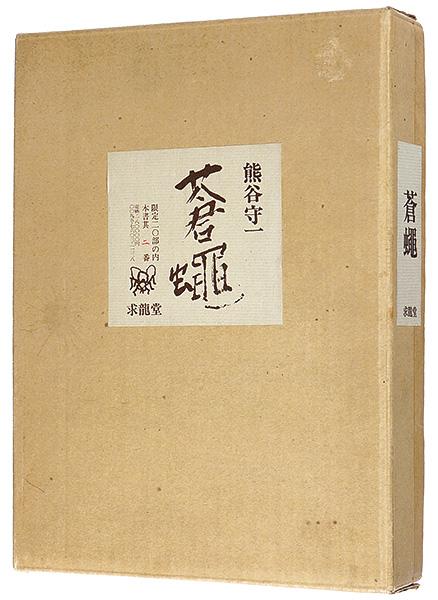 「蒼蠅 特装本」熊谷守一/