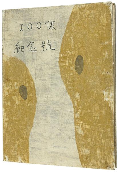 「双燈社 100集記念號」武井武雄 他/