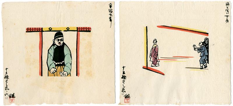 芹沢銈介「金満少年 / 施と冷たい女房」/