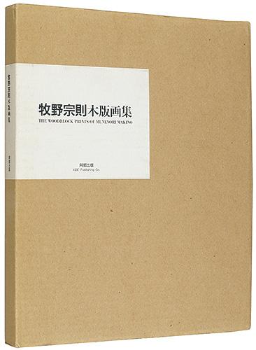 「牧野宗則木版画集 特装本」/