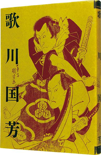 「生誕200年記念 歌川国芳展」/