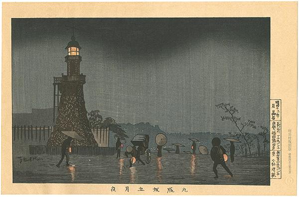 清親「九段坂五月夜 【復刻版】」/