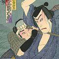 香朝楼「歌舞伎座新狂言 伴蔵召捕の場」