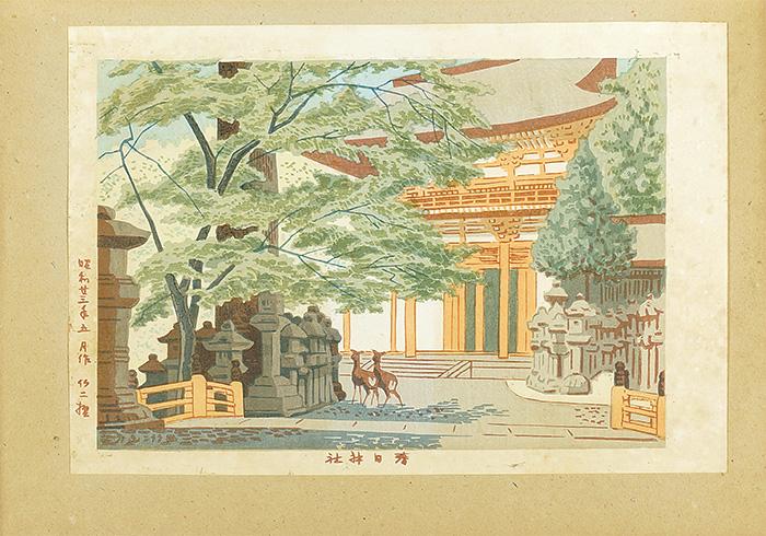 浅野竹二「奈良名勝の内 春日神社」/
