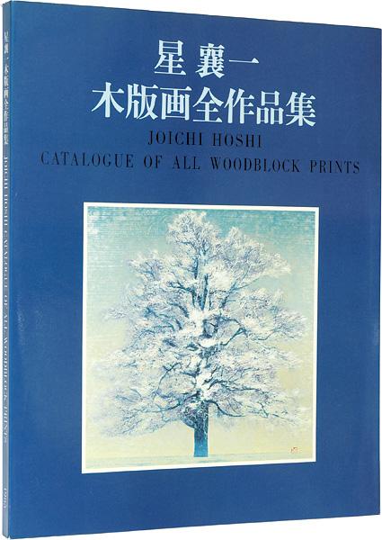 「星襄一木版画全作品集1956-1979」星野粂二/加藤辰雄編/