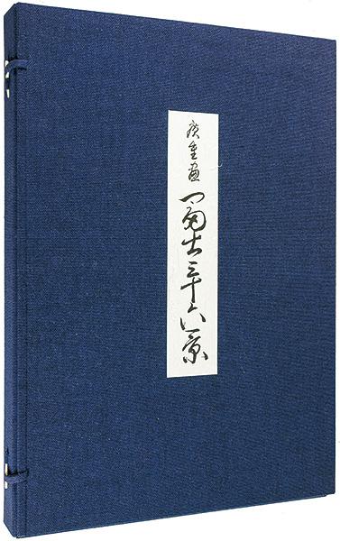 広重初代「冨士三十六景【復刻版】」/