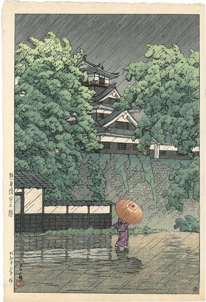 川瀬巴水「熊本城宇土櫓」/