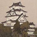吉田博「姫路城 」