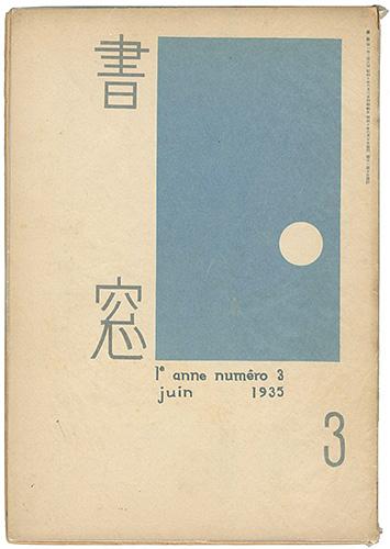 「書窓 第1巻第3号」恩地孝四郎編/