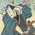 豊国三代「対梅松契由兵衛」