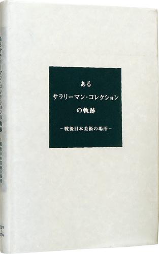「あるサラリーマン・コレクションの軌跡展 戦後日本美術の場所」/