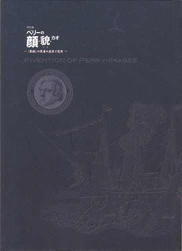 「特別展 ペリーの顔・貌・カオ 「黒船」の使者の虚像と実像」/