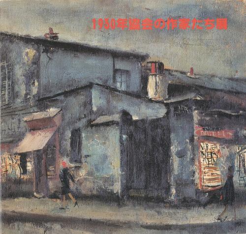 「1930年協会の作家たち展」/