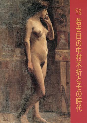 「没後50年 若き日の中村不折とその時代」/