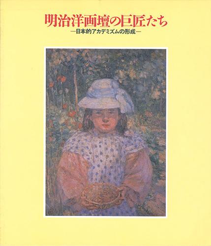 「明治洋画壇の巨匠たち-日本的アカデミズムの形成」/