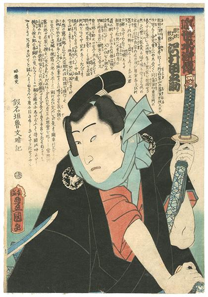 豊国三代「近世水滸伝 浪形紋弥 沢村田之助」/