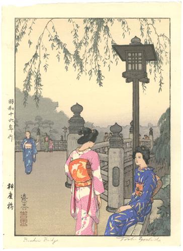 吉田遠志「辨慶橋」/