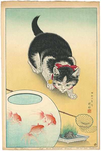 小原古邨(祥邨)「金魚鉢と猫」  ...