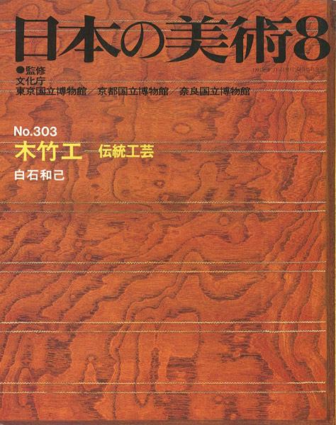 「日本の美術303 木竹工-伝統工芸」白石和己/