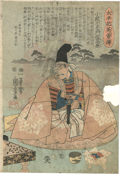 国芳「太平記英雄傳 小綾川左衛門佐高兼」/