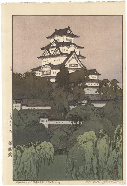 吉田博「姫路城」/