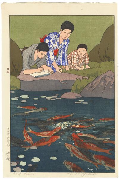 吉田博「池の鯉」/