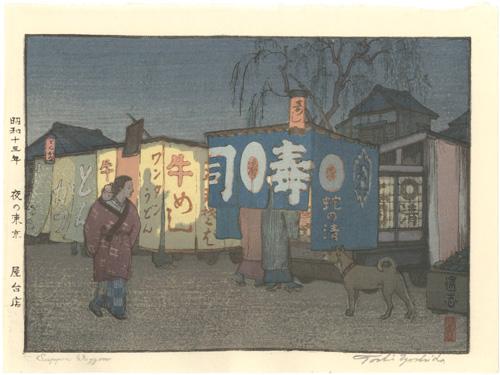 吉田遠志「夜の東京 屋台店」/