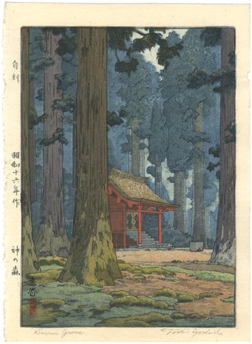 吉田遠志「神の森」/