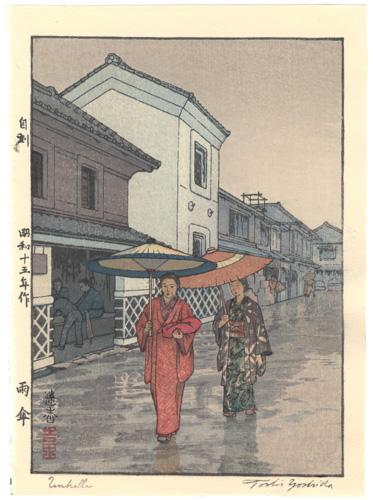 吉田遠志「雨傘」/