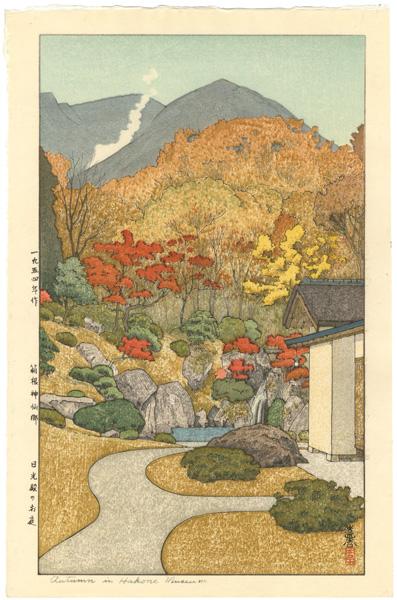 吉田遠志「箱根神仙郷 日光殿のお庭」/