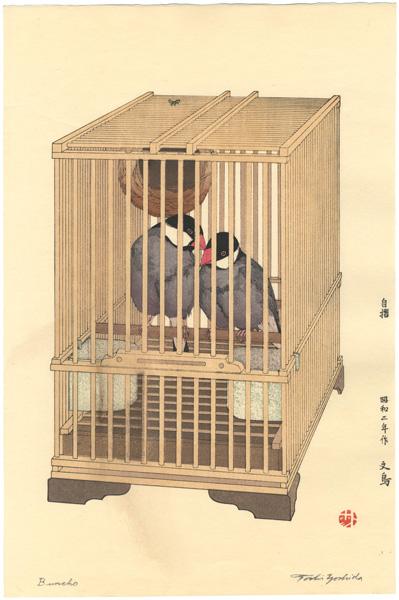 吉田遠志「文鳥」/