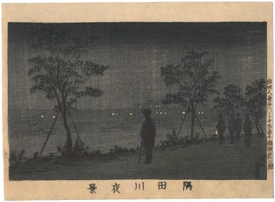 安治(探景)「東京真画名所図解 隅田川夜景」/