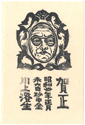 川上澄生「年賀状」/