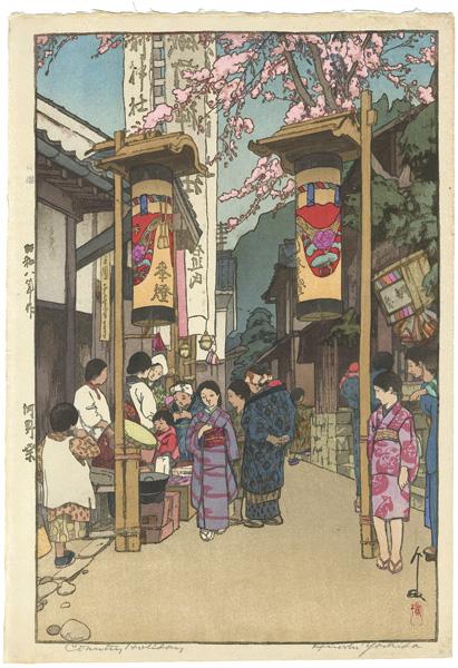 吉田博「河野祭」/