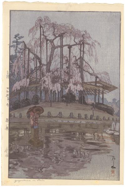 吉田博「櫻八題 春雨」/