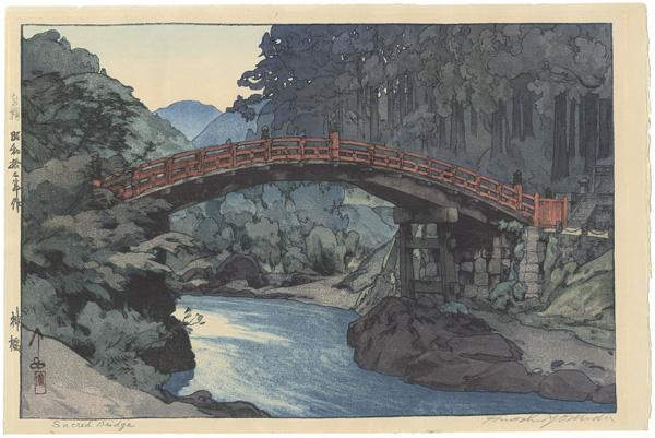 吉田博「神橋」/