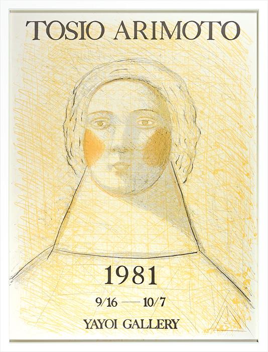 有元利夫「1981年展覧会ポスター」/