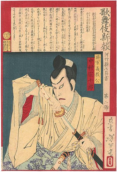 芳年「歌舞伎新報 第二号 中村宗十郎」/