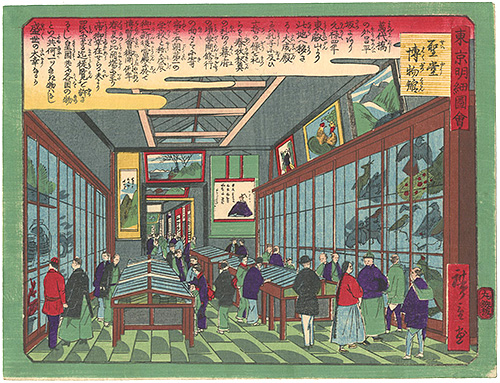 広重三代「東京明細図会 聖堂博物館」/