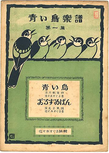 「青い鳥楽譜 第1篇 青い鳥 おるすゐばん」佐々木すぐる編/