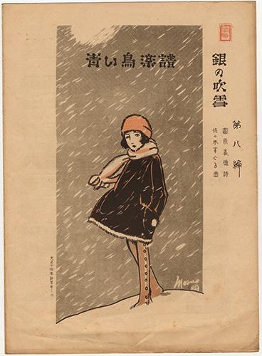 「青い鳥楽譜 第8篇 銀の吹雪」佐々木英編/