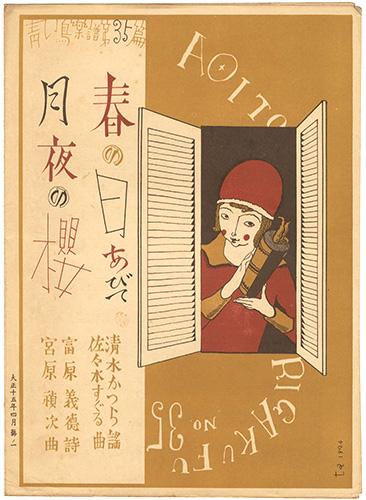「青い鳥楽譜 第35篇 月夜の櫻 春の日あびて」佐々木英編/