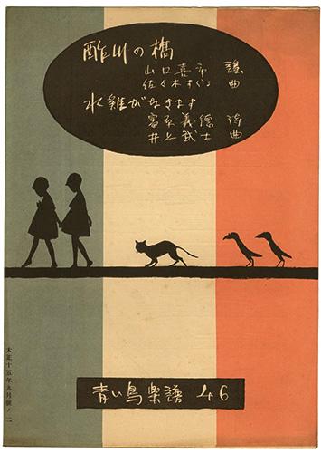 「青い鳥楽譜 第46篇 酢川の橋 水雞がなきます」佐々木英編/